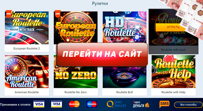 Интернет казино рулетка на реальные деньги