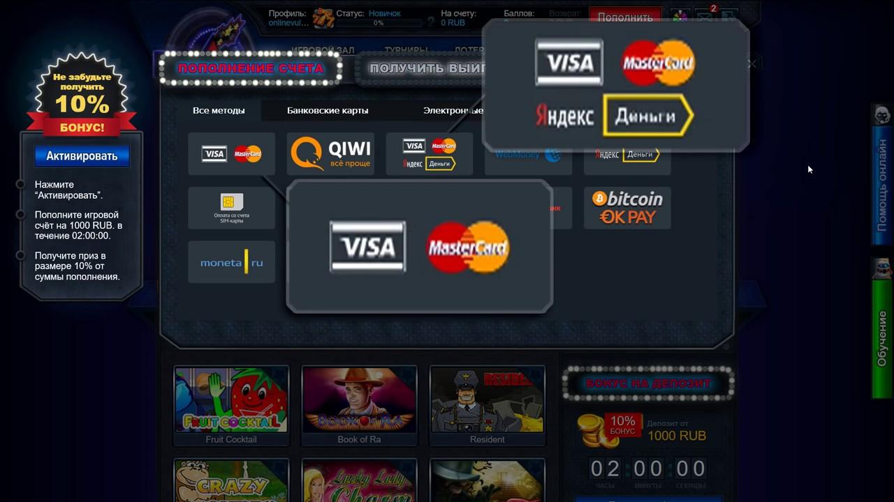 Скачать чит для казино вулкан лучшие покер игры онлайн
